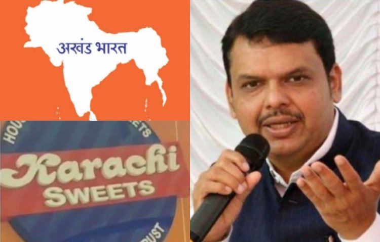 Devendra Fadnavis: We believe in 'Akhand Bharat' and we believe that one day Karachi will be part of India.